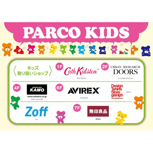 【PARCO KIDS】キッズ取扱い店舗一覧