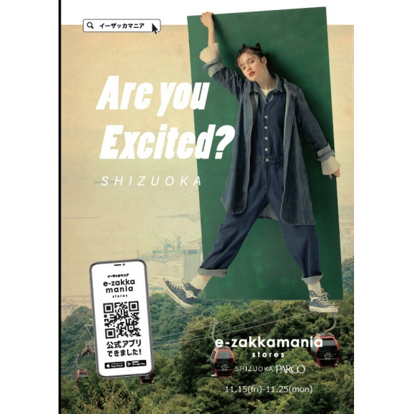 【11/15(金)~期間限定OPEN!!】イーザッカマニアストアーズ