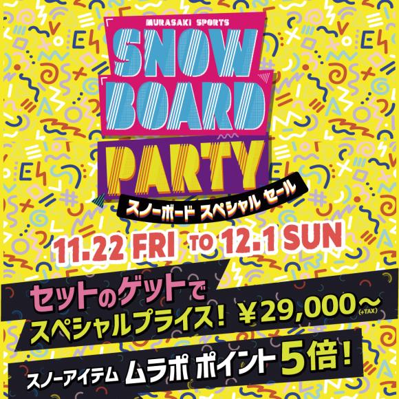 【5F・ムラサキスポーツ】スノーボードスペシャルセール『SNOWBOARD PARTY』開催!
