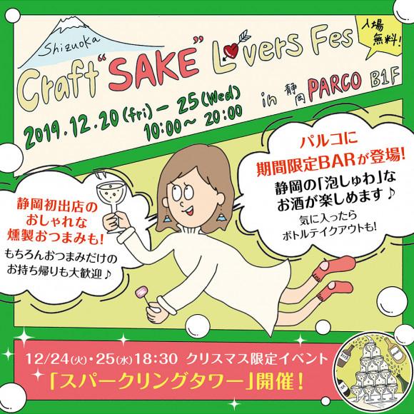 【12/20(金)~】Craft