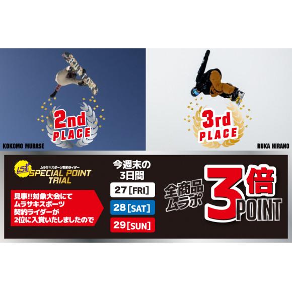【5F・ムラサキスポーツ】ポイントトライアル開催!タビックスとのコラボスノボーツアーも☆