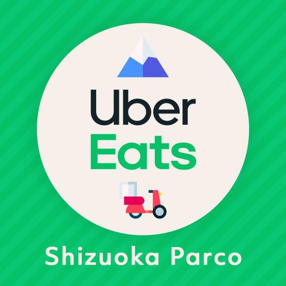 Uber Eats 参加ショップ