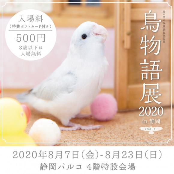 【8/7(金)~】「鳥物語トリストーリー展 2020」開催!