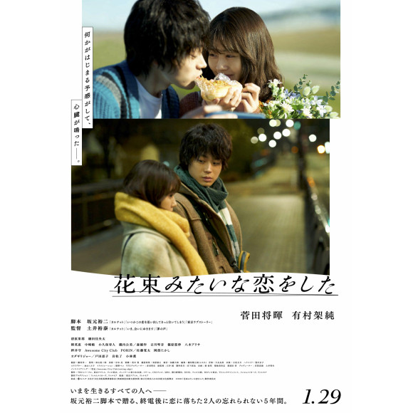 映画「花束みたいな恋をした」パネル展開催中!