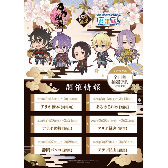 【2/27(土)~28(日)】『刀剣乱舞』×アニメイトカフェ出張版