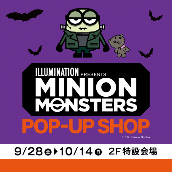 【9/28(金)~】ミニオン・モンスターズ POP-UP SHOPが期間限定オープン!