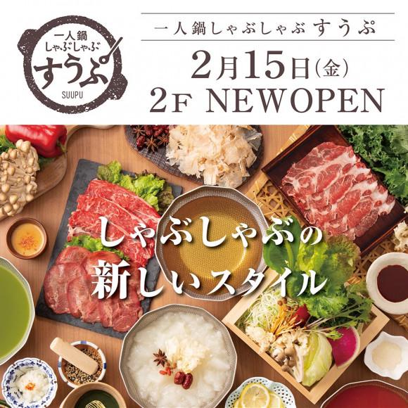 2/15(金) 2F『一人鍋しゃぶしゃぶ すうぷ』オープン!