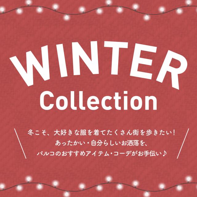 【静岡PARCO】ウィンターコレクション