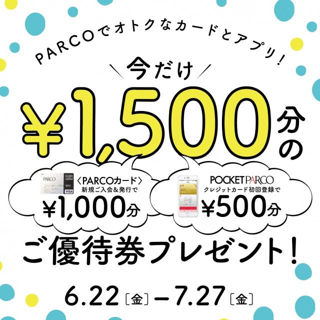 <PARCOカード> 新規ご入会で最大1500円分のご優待券プレゼント!