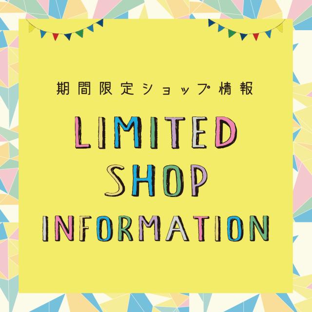 limitedshop