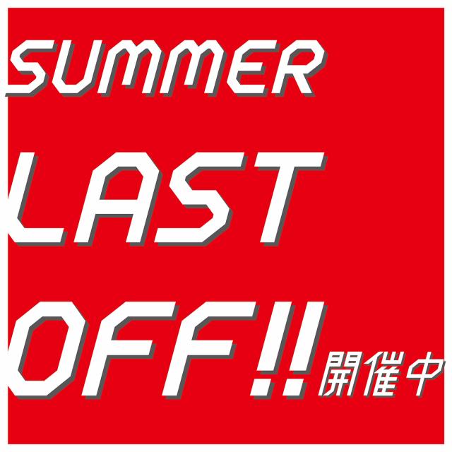 SUMMER LAST OFF!!開催中