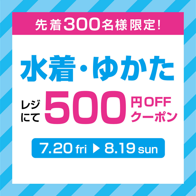 水着・ゆかた500円OFFクーポン