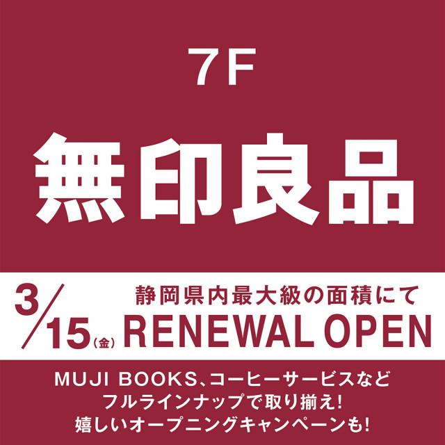 静岡県内最大級の無印良品、リニューアルオープン!