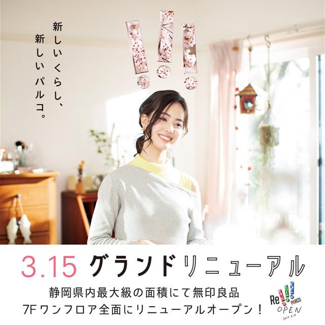 3/15(金) グランドリニューアル!