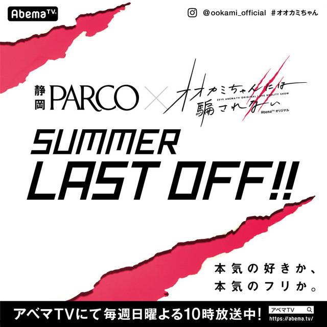 SUMMER LAST OFF!! × Abema TV『オオカミちゃんには騙されない』