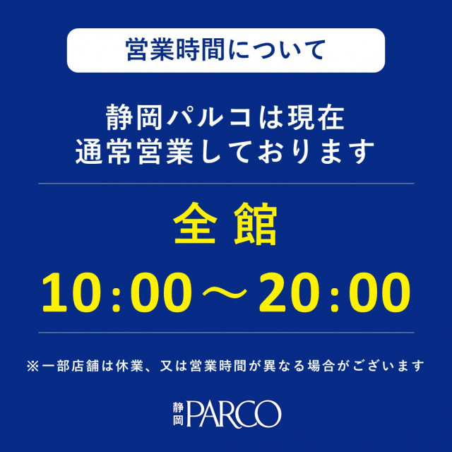 静岡パルコは通常営業しております。