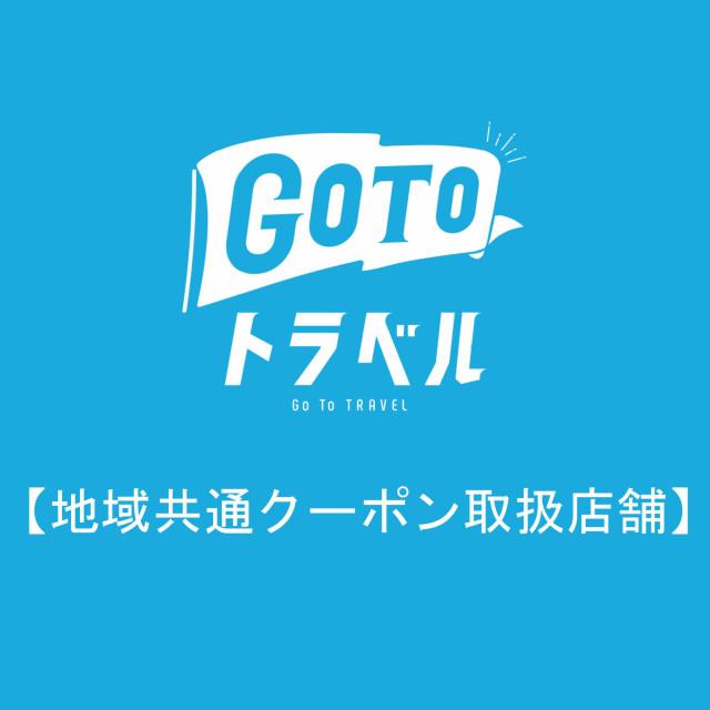Go To トラベル地域共通クーポン取扱店舗
