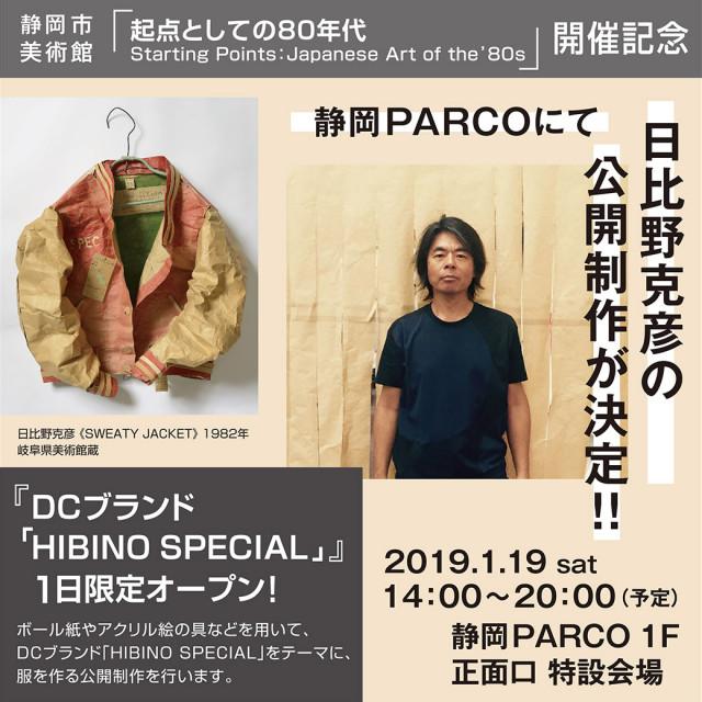 静岡市美術館「起点としての80年代」開催記念 日比野克彦氏の公開制作
