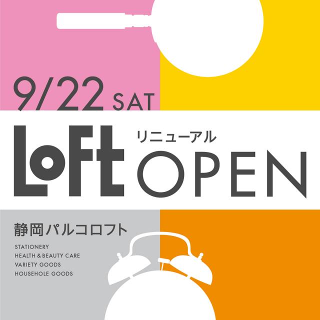【9/22(土)】8F・ロフト リニューアルオープン