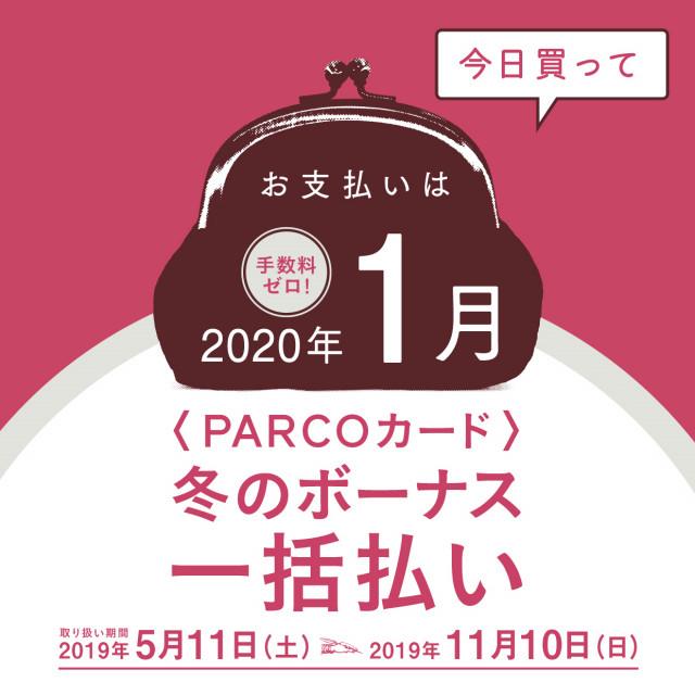 〈PARCOカード〉冬のボーナス一括払い