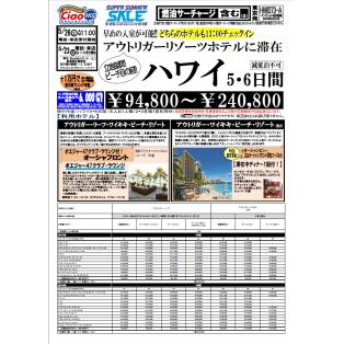 ★Super Summer Sale★ハワイ人気商品のご紹介