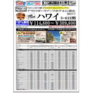 ★商品紹介★ スーパーサマーセール いよいよファイナル!!6/29