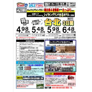 スーパーサマーセールファイナル商品 台湾へ行こう!7/12