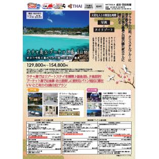 初夢商品紹介~タイ・プーケット島&ラチャ島~