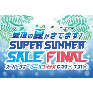 SUPER SUMMER SALE FINAL開催!!