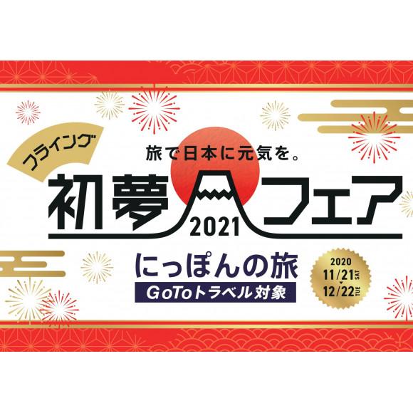 ~旅で日本に元気を~ 初夢フェア開催 【GOTOトラベル対象】