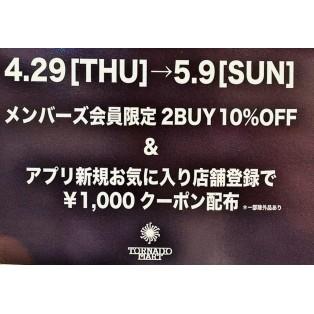 4.30 会員様限定GWイベント開催!!
