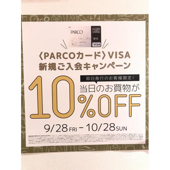 9.28   津田沼PARCO限定企画!10%オフ!