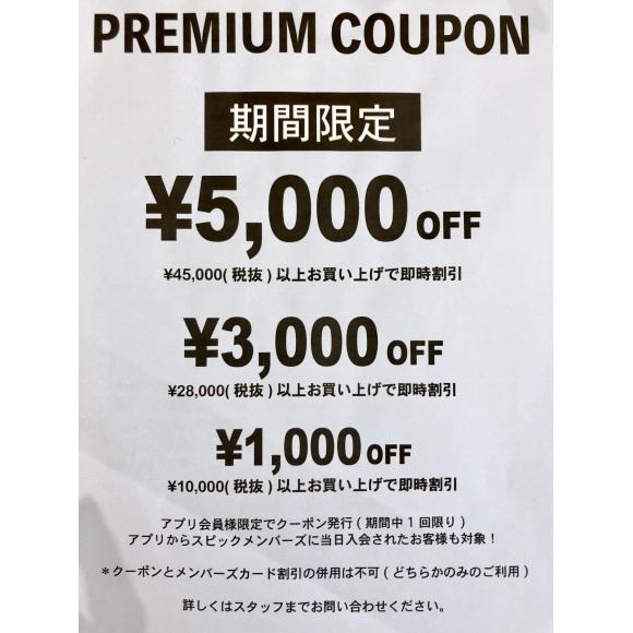 5.18    期間限定プレミアムクーポン★