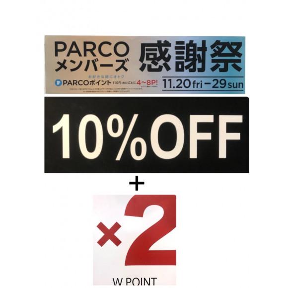 11.20      全品10%オフ&Wポイントフェアー!!