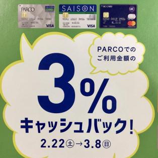 2.22   本日よりPARCOイベント☆