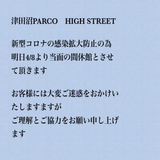 4.8    津田沼PARCO 休館のお知らせ