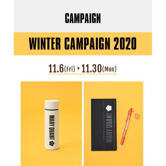 11月6日スタート!ウィンターキャンペーン!