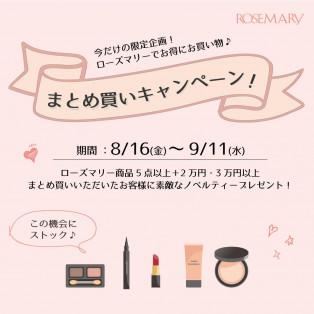 8/16(金)~9/11(水)まとめ買いキャンペーンスタート!!