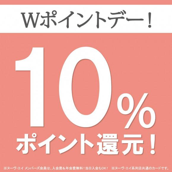 ★ローズマリー★4月20日はWポイントデー&コスメの日!
