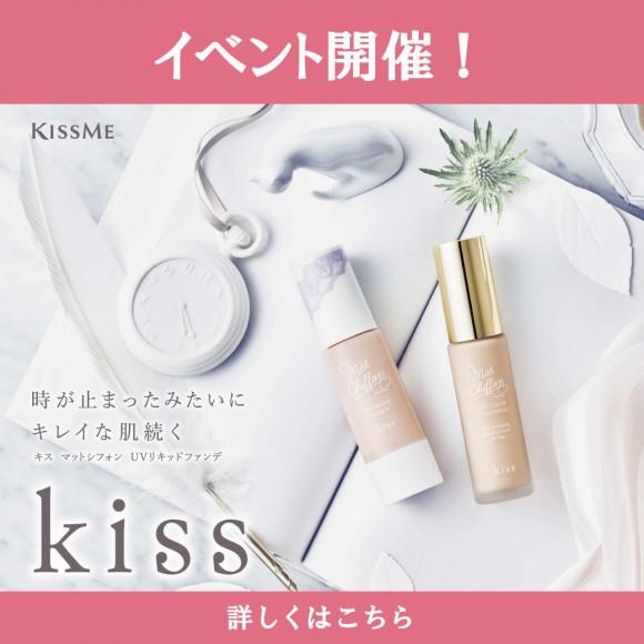 大人気メイクブランド≪kiss≫イベント開催!