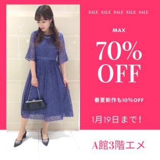 【SALE】エメ店内MAX70〜10%OFF☆残り3日!!!