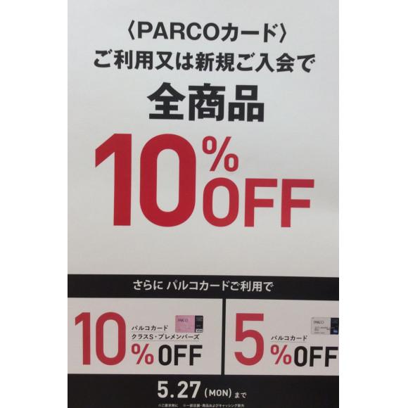 ☆パルコカードDAYS本日最終日☆