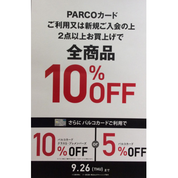 【期間限定】PARCOカードDays!スタート!