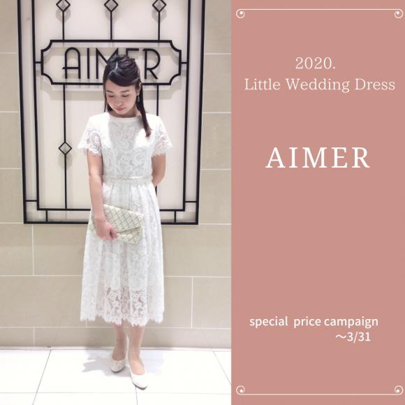 【Little Wedding Dress  】 10%OFFキャンペーン実施中✨