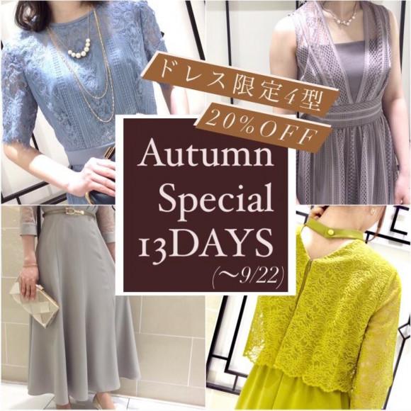 【期間限定開催!】 秋にオススメの人気のドレス4型が20%OFF✨