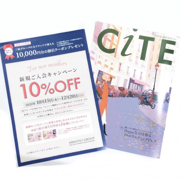 お得なキャンペーンスタート✨ 【カードご入会で、当日のお買い物が10%OFFに!!】