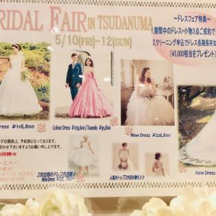 【5月10日〜12日の期間限定】ブライダルフェア開催! オシャレなドレスをお得に準備したい花嫁様方へ〜˚⁎⁺˳✧༚