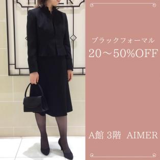 8/16までの期間限定!  【ブラックフォーマル   20%OFF〜50%OFF】(ラストチャンスです!)