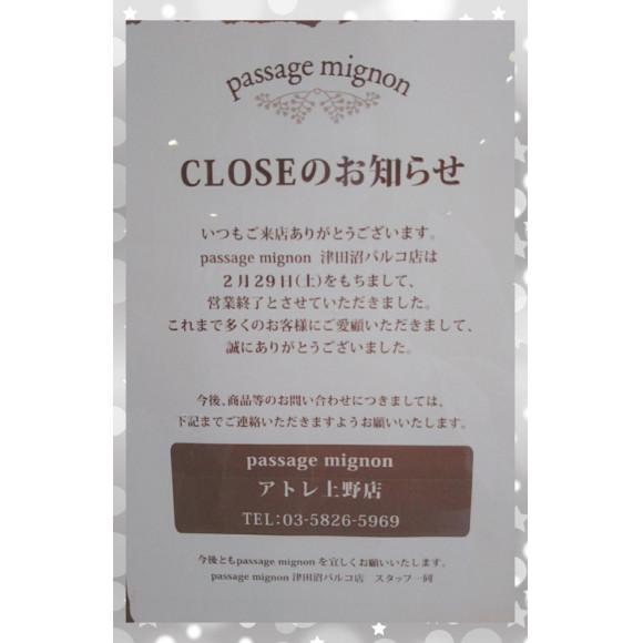 ≪閉店セール≫passage mignon津田沼パルコ店から大切なお知らせです