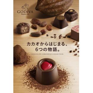 2020年 ゴディバ バレンタイン コレクション  【チョコレート クロニクル スウィート コレクション】